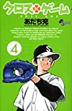 クロスゲーム (4) (少年サンデーコミックス)