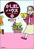 かしましハウス (1) (竹書房文庫)