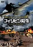 フィリピン陥落 -バターン半島1942- [DVD]