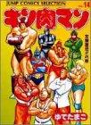 キン肉マン (14) (ジャンプコミックスセレクション)