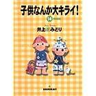 子供なんか大キライ! 14 (YOUコミックス)
