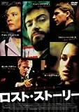 ロスト・ストーリー [DVD]