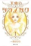 天使のツラノカワ 1 (集英社文庫―コミック版 (い34-37))
