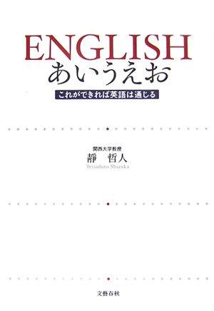 ENGLISHあいうえお―これができれば英語は通じる