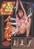 極イカセ [DVD]