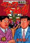 ナニワ金融道 (15) (モーニングKC (445))