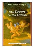 img - for osa xeroume gia ton ourano /                            book / textbook / text book