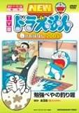 TV版 NEW ドラえもん 春のおはなし 2005 [DVD]