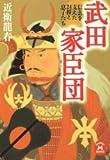 武田家臣団―信玄を支えた24将と息子たち (学研M文庫 (こ-9-2))