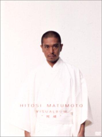 """HITOSI MATSUMOTO VISUALBUM """"完成"""" [DVD]"""