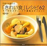 恋愛力を高める「きれい食」レシピ62—マクロビオティックで美肌&ダイエット