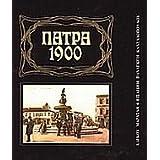 patra 1900 / πάτρα 1900