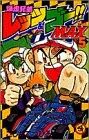 爆走兄弟レッツ&ゴー!!MAX 5 (てんとう虫コミックス)