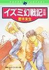 イズミ幻戦記〈鳴動編〉 (集英社スーパーファンタジー文庫)