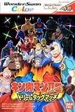 キン肉マン2世 ドリームタッグマッチ WSC 【ワンダースワン】
