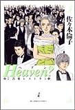 Heaven?―ご苦楽レストラン (5) (ビッグコミックス)