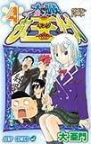 太臓もて王サーガ 4 (ジャンプコミックス)