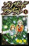 ブリザードアクセル 4 (少年サンデーコミックス)