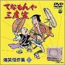 てなもんや三度笠 爆笑傑作集 Vol.1 [DVD]