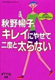 秋野暢子のキレイにやせて二度と太らない (FYTTEプロポーションブック)