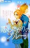 恋したがりのブルー 1 (フラワーコミックス)