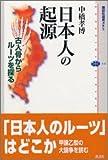 日本人の起源―古人骨からルーツを探る (講談社選書メチエ)