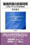 環境評価の政策利用―CVMとトラベルコスト法の有効性 (明治大学社会科学研究所叢書)