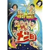 メンB [DVD]