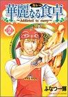 華麗なる食卓 第2巻 2001-10発売