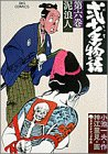 弐十手物語 6 泥浪人 (ビッグコミックス)
