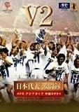 日本サッカー協会オフィシャルビデオ 日本代表激闘録 アジアカップ 中国 2004 V2