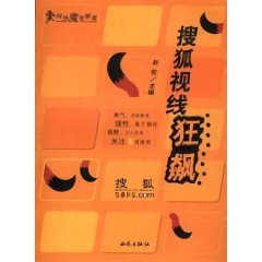 sohu-sight-hurricane-paperbackchinese-edition