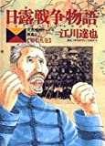 日露戦争物語—天気晴朗ナレドモ浪高シ (第19巻) (ビッグコミックス)