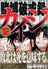 賭博破戒録カイジ 12 (12) (ヤングマガジンコミックス)