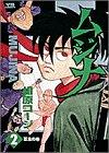 ムジナ 2 百鬼の巻 (ヤングサンデーコミックス)