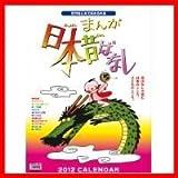 CL-245 2012スーパーヒットカレンダー まんが日本昔ばなし アニメ・ヒーロー