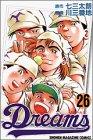 Dreams(26) (講談社コミックス)