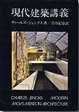 現代建築講義 (1976年)