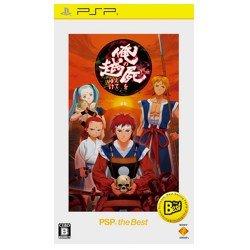 俺の屍を越えてゆけ PSP the Best
