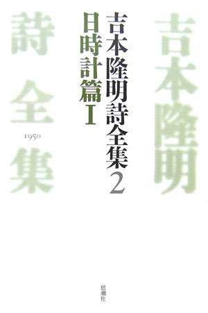 吉本隆明詩全集〈2〉日時計篇1