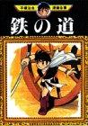 鉄の道 (手塚治虫漫画全集 (74))
