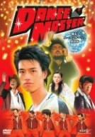 パパイヤ鈴木の「DANCE MASTER ~踊る!ムーランルージュ笑店街~」 [DVD]