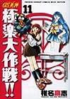 GS美神 極楽大作戦!! 新装版 第11巻 2006年11月18日発売