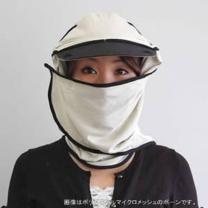 日焼け防止・UVカットする帽子、紫外線保護指数UPF50+【フリルネックU.T.E. ポリエステルマイクロメッシュ】(ボーン)