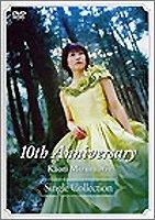 デビュー10周年メモリアル-水森かおりシングルコレクション- [DVD]