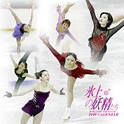 氷上の妖精たち フィギュアスケートオフィシャル 2006年度 カレンダー