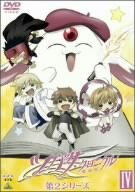 ツバサ・クロニクル 第2シリーズ IV [DVD]