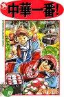 真・中華一番! (10) (講談社コミックス―Shonen magazine comics (2643巻))