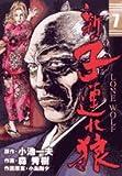新・子連れ狼 7―Lone wolf (ビッグコミックス)