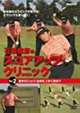 NHK趣味悠々~石渡俊彦のスコアアップクリニック Vol.2 [DVD]